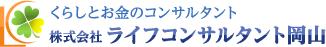 株式会社ライフコンサルタント岡山